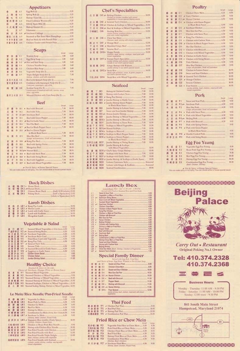 menu for beijing palace hampstead md. Black Bedroom Furniture Sets. Home Design Ideas