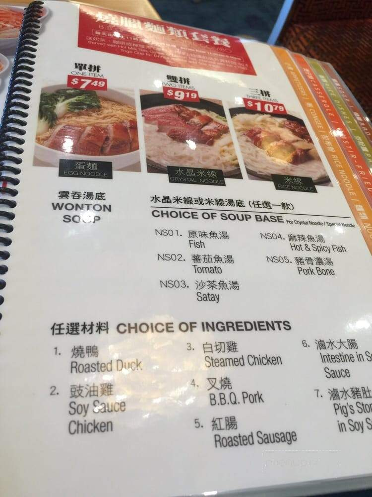 Online Menu Of The Noodle Chino Hills Ca