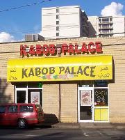Kabob Place photo