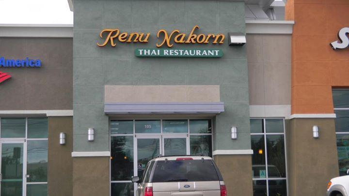 Renu Nakorn Restaurant photo