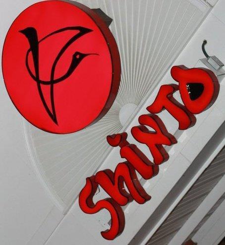 Shinto Japanese Steakhouse photo