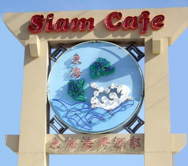 Siam Cafe - Small User Photo
