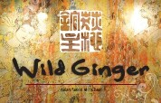 Wild Ginger At Bronxville photo